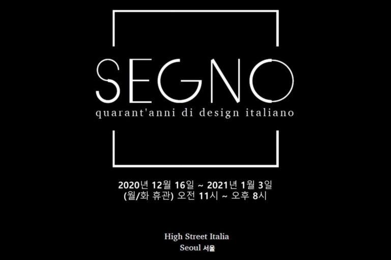 Seoul, la mostra SEGNO quarant'anni di design italiano